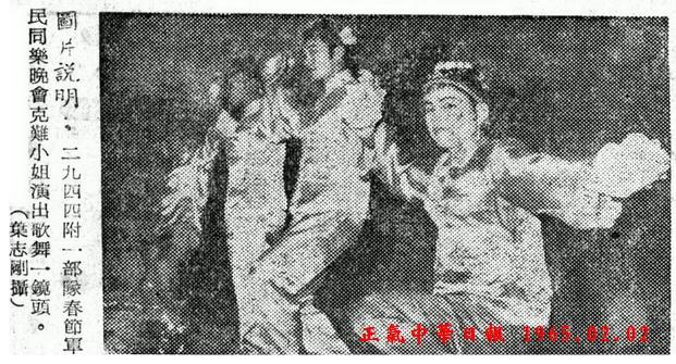 19650202正氣中華日報春節-8.jpg