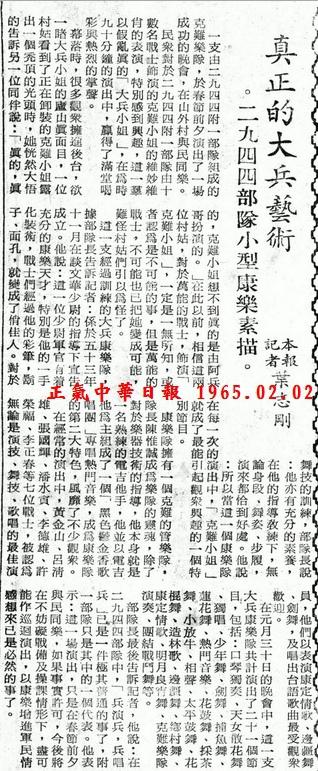 19650202正氣中華日報春節-9.jpg