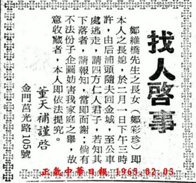 19650203正氣中華日報春節-02