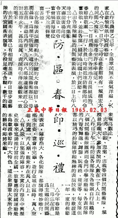 19650203正氣中華日報春節-01