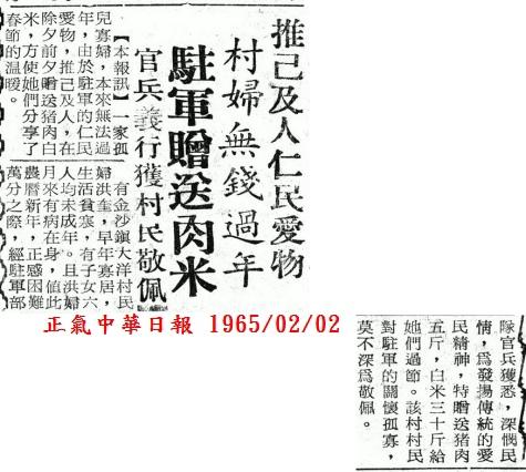 19650202正氣中華日報春節-12