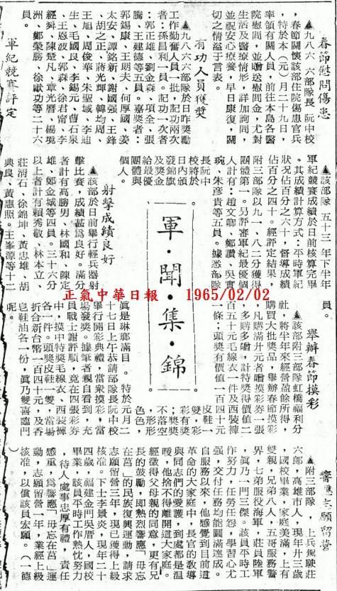19650202正氣中華日報春節-11