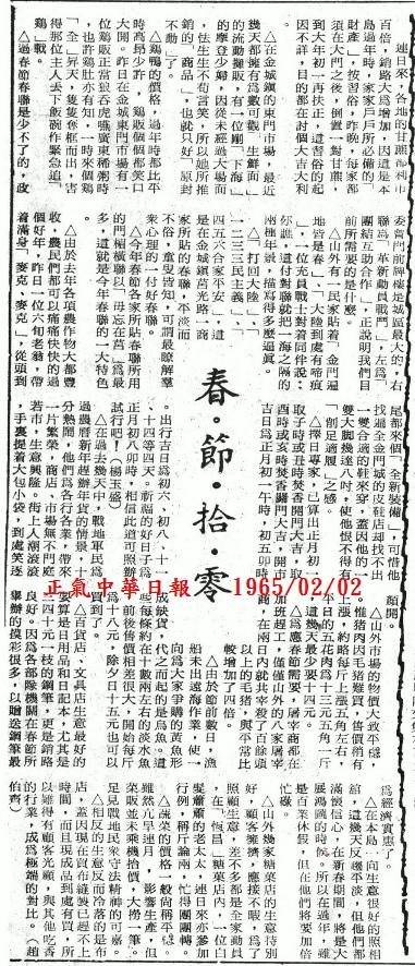 19650202正氣中華日報春節-10