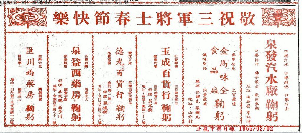 19650202正氣中華日報春節-13