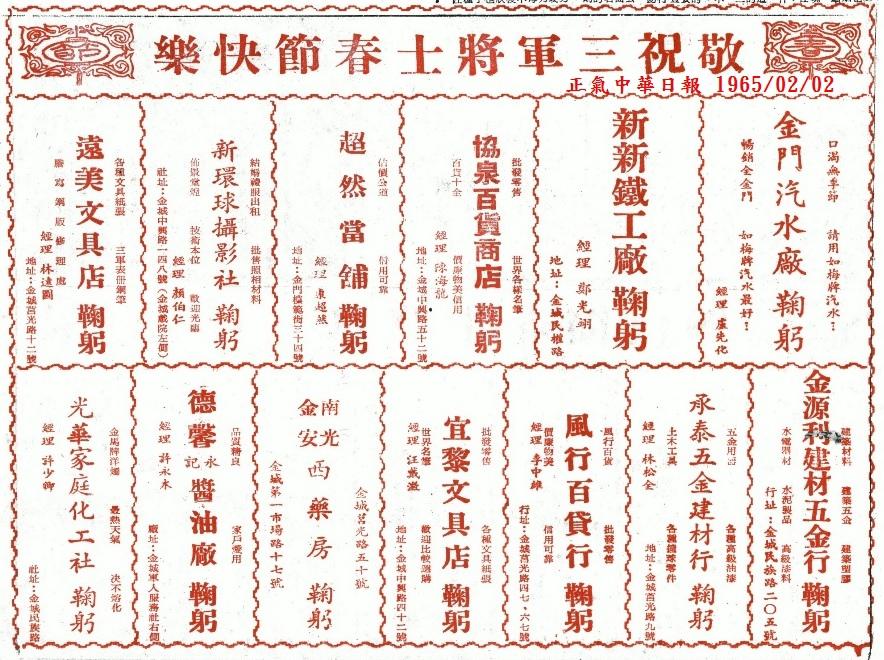 19650202正氣中華日報春節-6