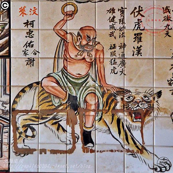 烈嶼西方釋迦佛祖玄天上帝宮十八羅漢彩繪壁畫 - 伏虎羅漢
