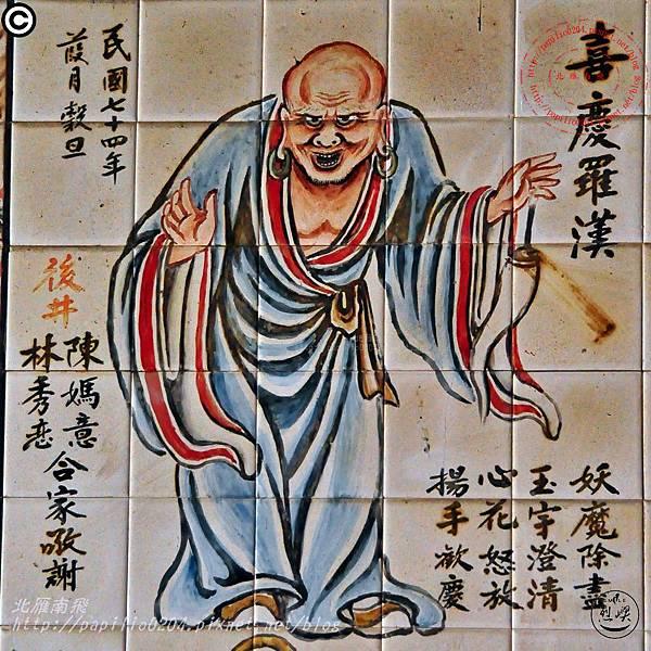 烈嶼西方釋迦佛祖玄天上帝宮十八羅漢彩繪壁畫 - 喜慶羅漢