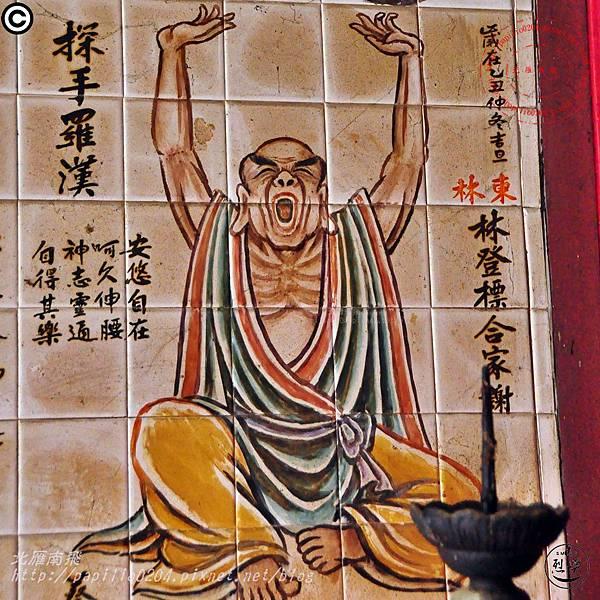 烈嶼西方釋迦佛祖玄天上帝宮十八羅漢彩繪壁畫 - 探手羅漢