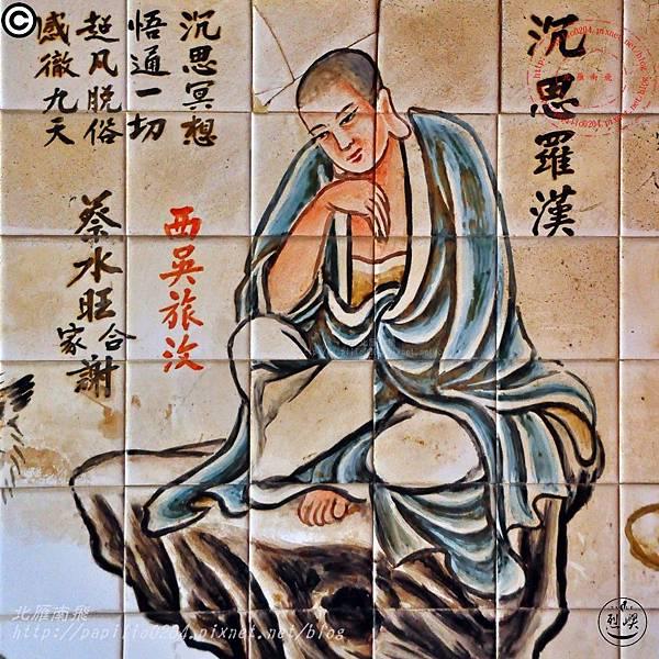 烈嶼西方釋迦佛祖玄天上帝宮十八羅漢彩繪壁畫 - 沉思羅漢