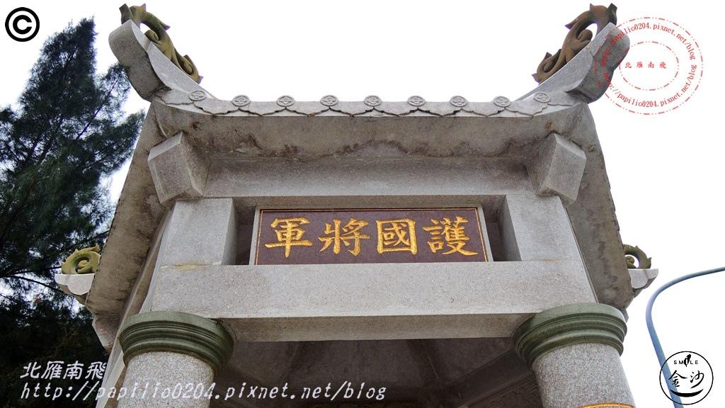 李公孫助手臂陵園碑亭-護國將軍