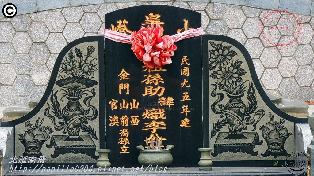 李公孫助墓碑