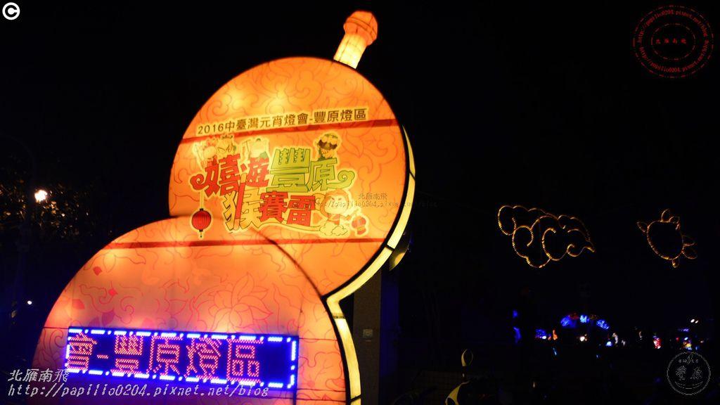 2016中台灣元宵燈會豐原燈區 20160217 - 004
