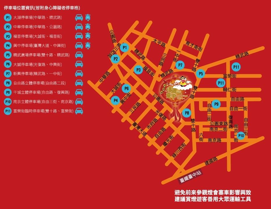 2016中台灣元宵燈會台中公園燈區停車場