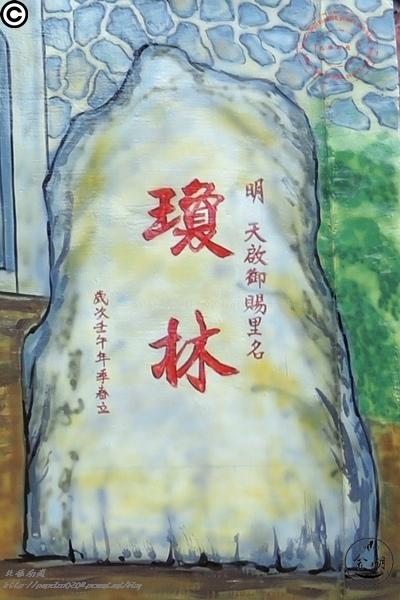 金門瓊林彩繪壁畫003.JPG