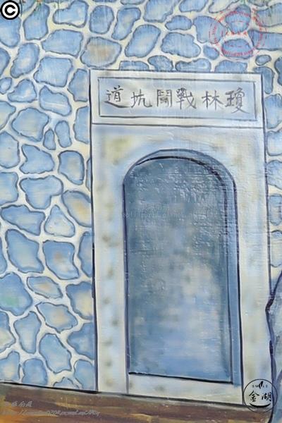 金門瓊林彩繪壁畫004.JPG