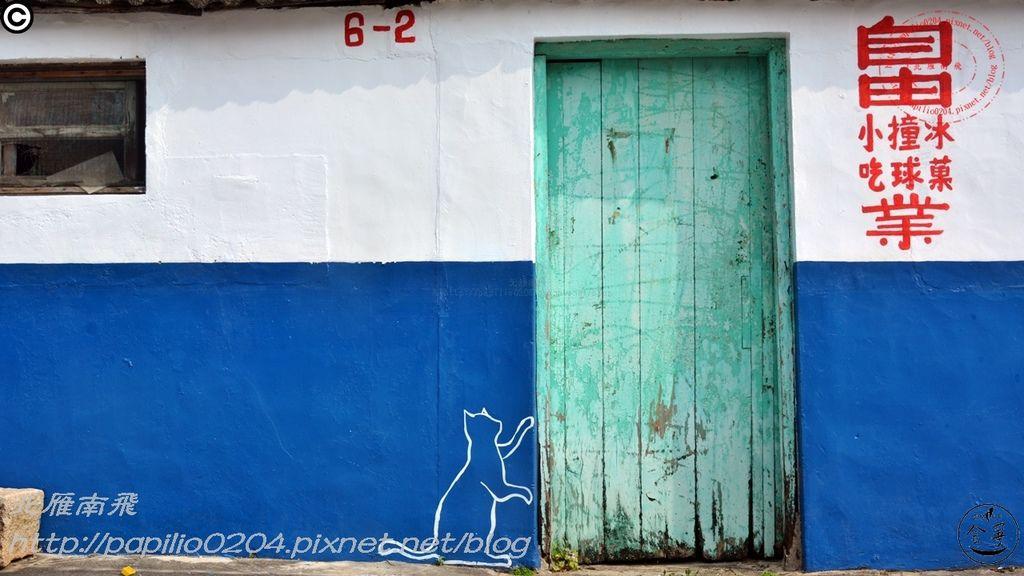 金門中堡藍曬圖彩繪-007.JPG