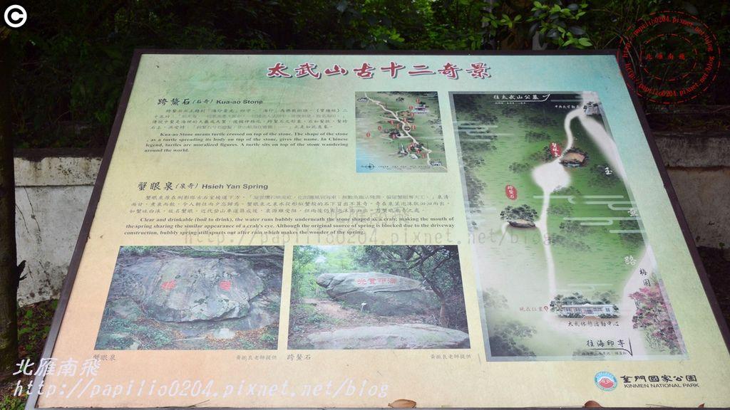 07太武山十二奇-解說牌(跨鰲石 蟹眼泉).JPG