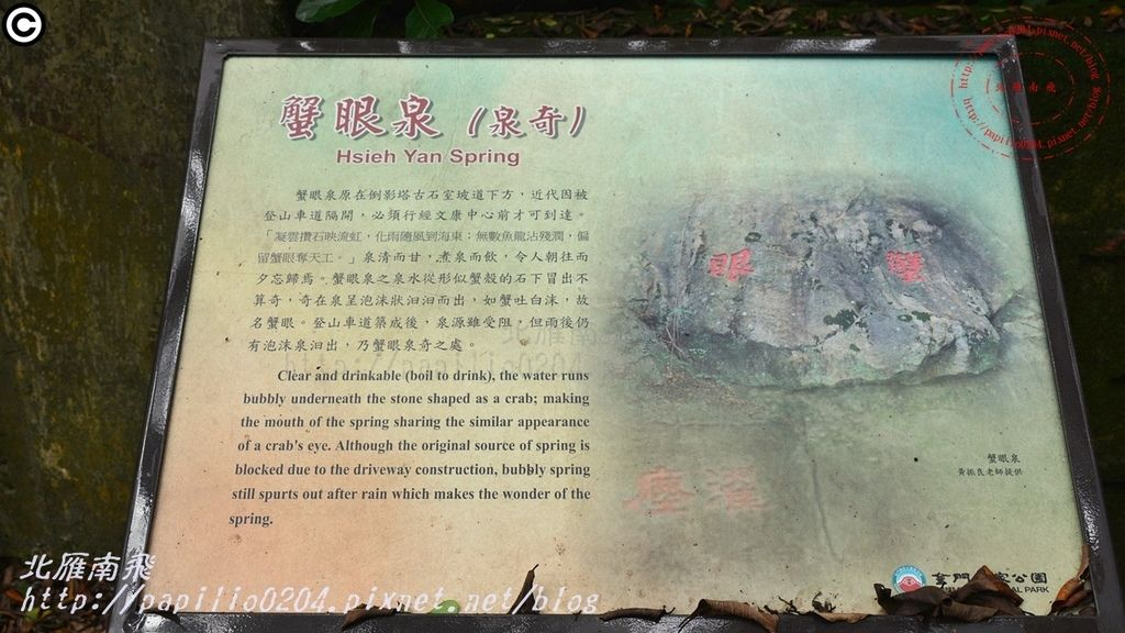 18太武山十二奇-蟹眼泉解說牌.JPG