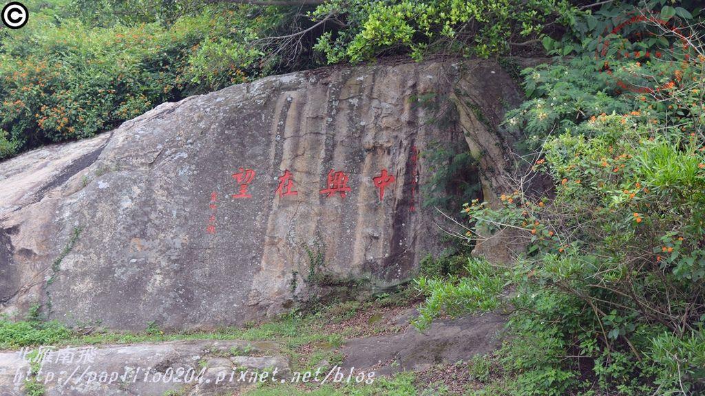 24太武山十二奇-蟹眼泉步道玉章路入口附近的中興在望石刻.JPG