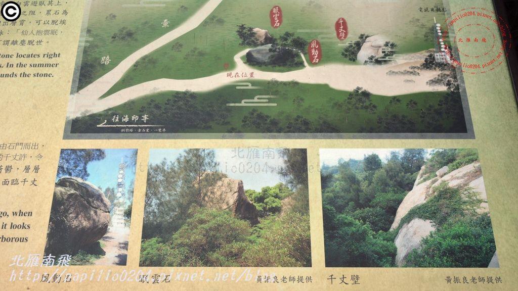 33太武山十二奇-風動石眠雲石千丈壁解說牌.JPG