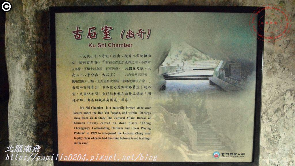 40太武山十二奇-古石室解說牌.JPG