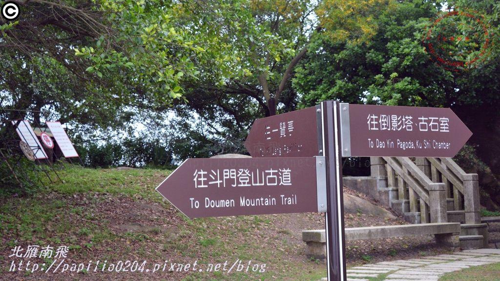 41太武山十二奇-古石室倒影塔一覽亭指標.JPG