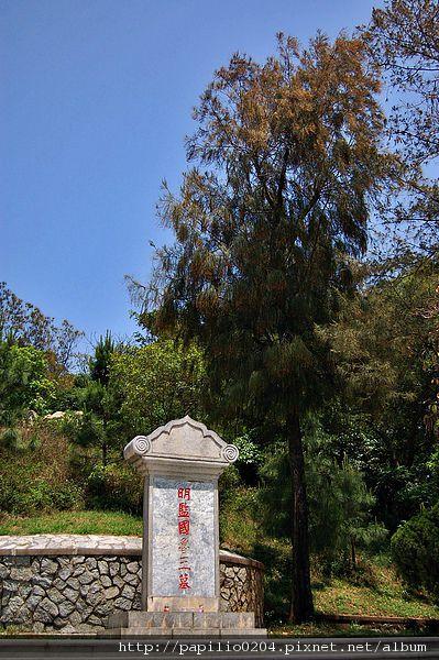 金門小徑明魯王墓