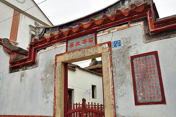 盧若騰故宅