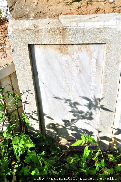中國國民黨金門地區聯合服務工作委員會建贈碑