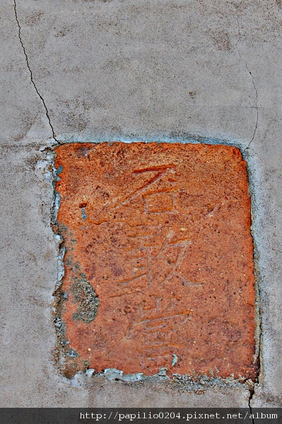 金門水頭磚製石敢當