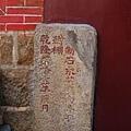 金門料羅順濟宮石碑