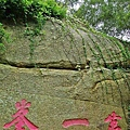第一峰石刻