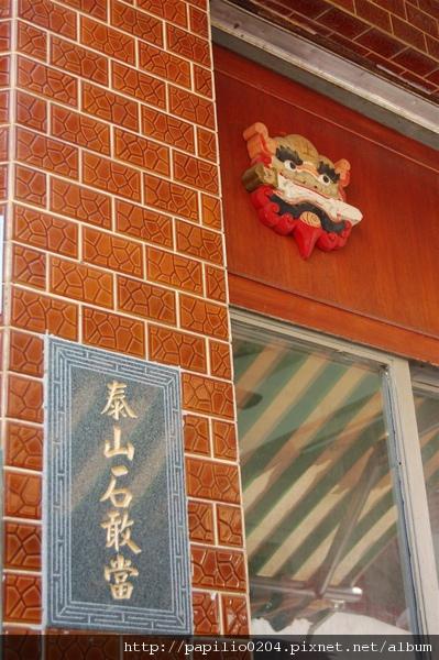 20-1安平延平街87號泰山石敢當及劍獅I.JPG