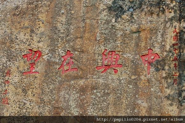 金門太武山玉章路石刻群-中興在望