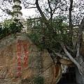 金門太武山倒影塔周邊石刻群