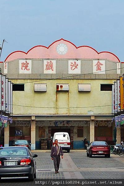沙美金沙戲院