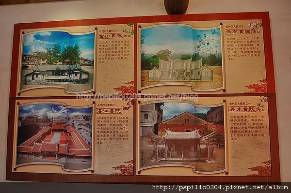 金門浯江書院