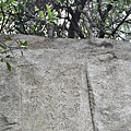 金門太武山海印寺石刻碑碣群