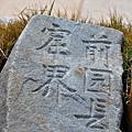 前園頭窟界碑