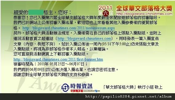 20110524宣告.jpg