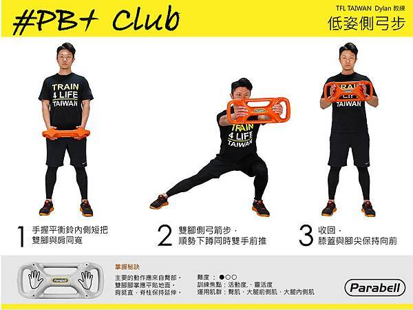 #01 Parabell 低姿側弓步 Low Side-to-Side Lunge