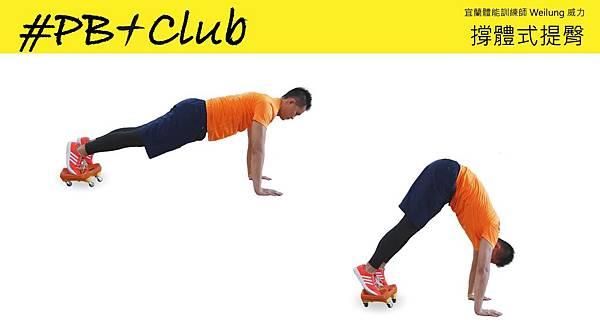 16 撐體式提臀Plank Hip Raise-1