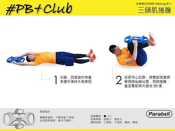 #20 三頭肌捲腹 Parabell Triceps Crunch
