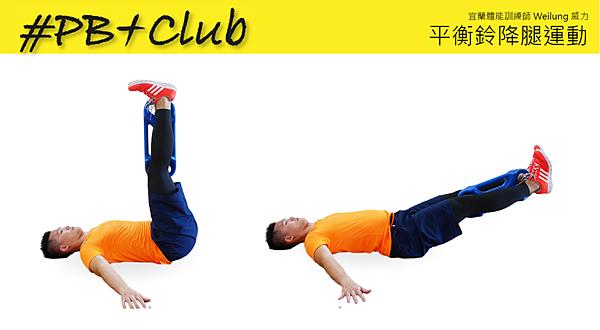 24 平衡鈴降腿運動 Leg Lifts With Parabell-1