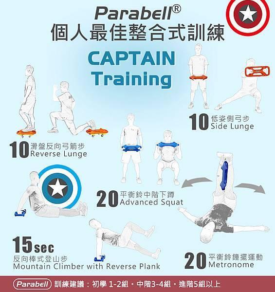 20150804隊長訓練