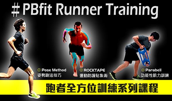 #PBfit 跑者全方位訓練系列課程