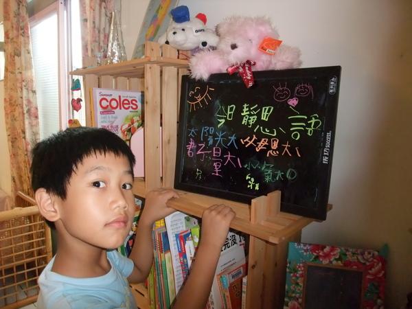 2009.7.2靜思語