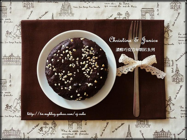 濃醇巧克力布朗尼