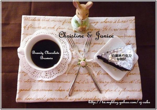 濃醇巧克力布朗尼(白蘭地)