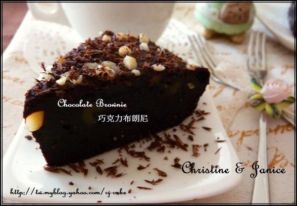 濃醇巧克力布朗尼(原味)